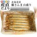 送料無料 北海道産 糠さんま 山盛り2キロ (1尾100g前...