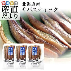 送料無料 北海道産 脂たっぷりのサバスティック 200g×3袋