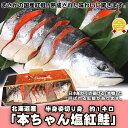 まさかの国産紅鮭!熟成された味わいに驚きます。北海道産 本ちゃん塩紅鮭 1尾姿切り身 約2...