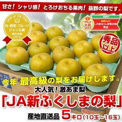 グルメ大賞梨のJA新ふくしまの梨です。店頭では購入できない、採れたてを産地直送!3年連続グル...