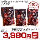 北海道産 孝子屋のタコの柔らか煮 <たこ親父> 300g×3袋セット 送料無料 3