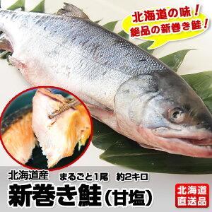 【送料無料】北海道産 新巻き鮭(甘塩)まるごと1尾 約2キロ