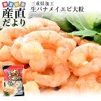 三重県よりメーカー直送 三重加工 生バナメイエビ 大粒 500g×1袋 (35尾前後入り) ※冷凍便