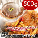 北海道産 みちのく松前漬け 約500gカップ【楽ギフ_のし】 - 産直だより+Plus