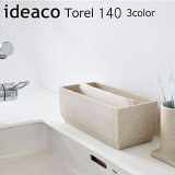 【ideaco/イデアコ】 Paper towel box torel 140 トレル 140