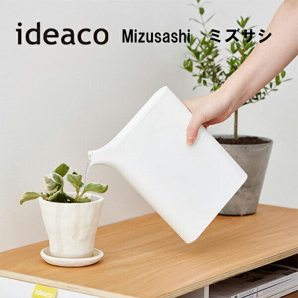 ポイント最大20倍!【ideaco/イデアコ】Mizusashi水差し