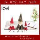 【lovi/ロヴィ】 LOVI ELF ロヴィ エルフ 8cm