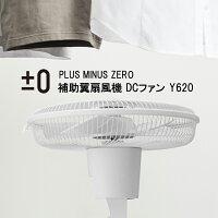 【±0/プラスマイナスゼロ】補助翼扇風機DCファンXQS-Y620ホワイト