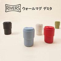 【RIVERS/リバーズ】WALLMUGDEMITAウォールマグデミタ【デザイン雑貨珈琲キッチン雑貨喫茶】