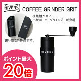 【RIVERS/リバーズ】COFFEE GRINDER GRIT コーヒーグラインダーグリット【デザイン雑貨 珈琲 キッチン雑貨 喫茶 登山】