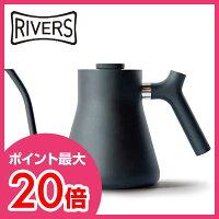 ポイント最大20倍!【RIVERS/リバーズ】スタッグケトルマットブラックFELLOWSTAGGKETTLE