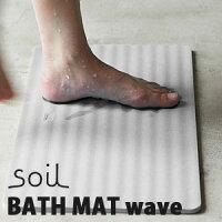【soil/ソイル】BATHMATwaveバスマットウェーブ
