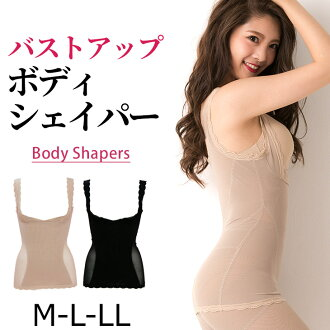Shapewear underwear bust-up シェイパーボディシェーパー waist cincher pressure wear pressure underwear compensation compensation underwear correction inner body suit shaping underwear made in Japan beige black (_ Rakuten _ mail-order)