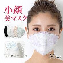 耳ゴム調整可能になった小顔に見えるレースマスク