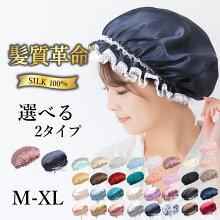 頭皮の乾燥&枕との摩擦を防ぐシルク100%