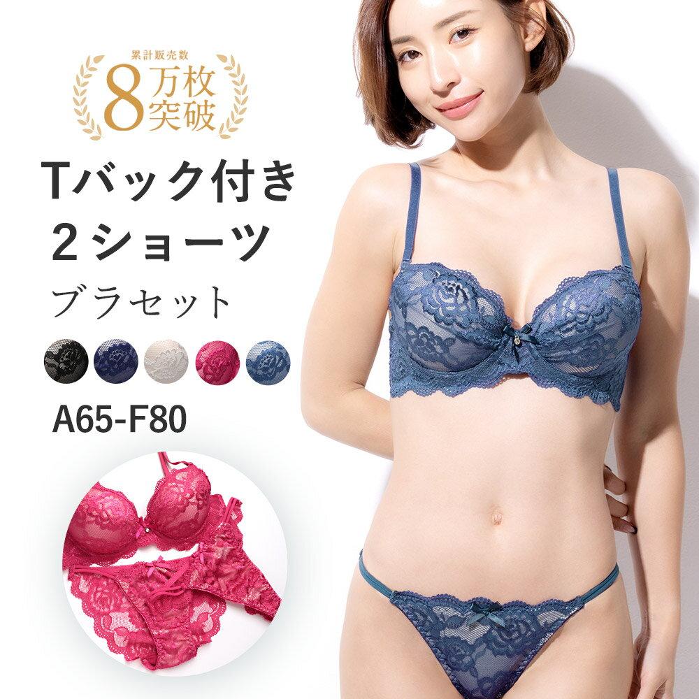 SANKEI(サンケイ)『ブラ&2ショーツ(ブラセット盛りブラ)3点セット』