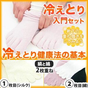 冷えとり 靴下 セット/5本指靴下/五本指靴下/冷え取り靴下★選べる3カラー絹+綿靴下セット冷え...
