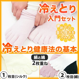 Chill socks set 2 sheets layered cold against silk silk socks hot Nikkatsu's grandparents had was socks, or toy silk five finger socks five finger socks cotton sensitive skin natural material stress-free moisturizing moisture mild moisturizing skin frien