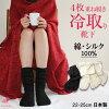 【送料無料★メール便★代引き不可】冷えとり 靴下4枚セット