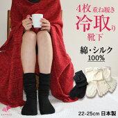 【送料無料★メール便】冷えとり 靴下4枚セット