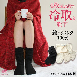 冷えとり 靴下 セット/5本指靴下/五本指靴下/冷え取り靴下★4枚重ねセット冷え取り靴下 4枚 セ...