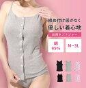 32%OFF!!【ワコール サルート】26グループ キャミソール M・Lサイズ