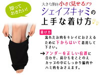 Rushe★パワーネットでグラマーさんの胸をスッキリ!!大きな胸を小さく見せるブラシェイパー