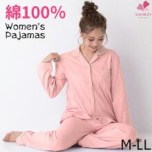 綿100%★肌にやさしい天然素材♪パジャマ