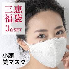 【送料無料メール便】小顔効果★輪郭がきれいに見える♪レースマスク3枚セット