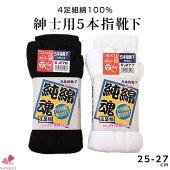 ズレにくいWサポート!4足組カラー5本指靴下ワーキングソックス