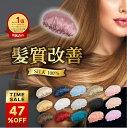 【47%OFF 10/26 9時まで】超ロングヘアまで対応!