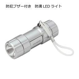 【期間限定クーポンあり】防犯ブザー付 防滴ライト 電池付き 防災  軽量 コンパクト