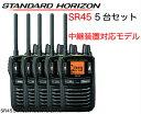 八重洲無線 スタンダードホライゾン 特定小電力 トランシーバー 5台セット SR45 中継機対応モデル 業務用 無線機 インカム