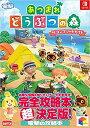 【新品】あつまれ どうぶつの森 ザ・コンプリートガイド Nintendo Switch どうぶつの森攻略本 完全攻略本超決定版 KADOKAWA 在庫あり