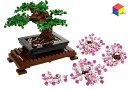 レゴ互換品 LEGO ブロック おもちゃ レゴブロック 盆栽