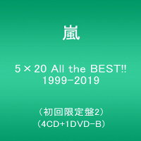 嵐ベストアルバム【初回限定盤1】『5×20AlltheBEST!!1999-2019』2019年6月26日発売数量限定予約注文