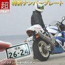 大型バイク 特許ナンバープレートキーホルダー ストラップ ポ...