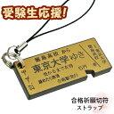 合格祈願 切符ストラップ ポスト投函 メール便(ネコポス)送...