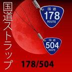 国道178号&504号 国道標識ストラップ 標準サイズ2個セット ポスト投函 メール便(ネコポス)送料無料/車 鍵 ストラップ キーホルダー スマホ 携帯ストラップ キーケース キーリング プレゼント