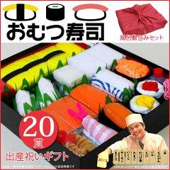 「笑っていいとも」「はなまるマーケット」で紹介された出産祝い「おむつ寿司20貫」◆おむつ寿...