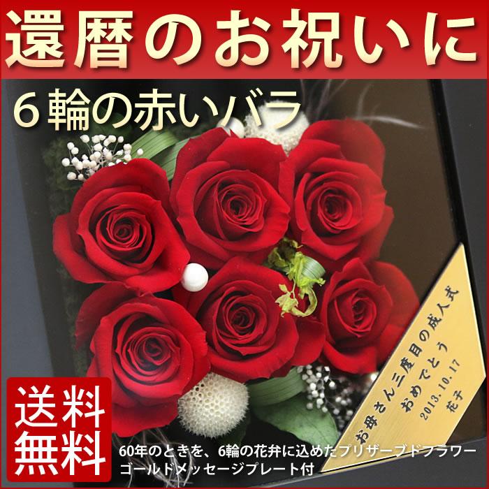 6輪の赤いバラプリザーブドフラワー