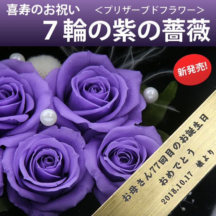 7輪の紫のバラプリザーブドフラワー