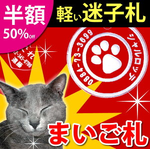 ネコ猫ちゃんワンちゃんに負担にならない軽さが特徴!レーザー彫刻で文字は消えません 1円玉500...