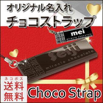 チョコレート型チョコストラップ