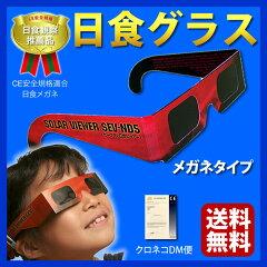 【3月9日全国部分日食】日食グラス メガネ型 1枚 クロネコDM便 送料無料/家族で太陽黒点観…