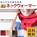 日本製 EMコットン ネックウォーマー ネコポス 送料無料(...
