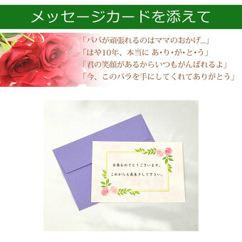 メッセージカード・美咲サービス