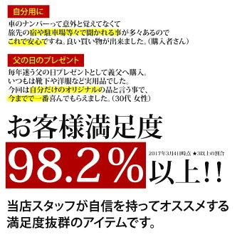 満足度98.2%以上