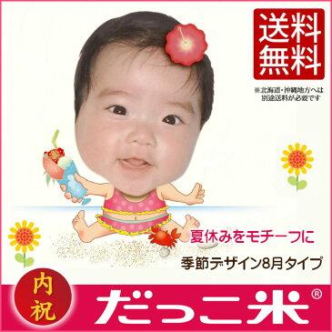 出産内祝い だっこ米 季節デザイン(8月夏休み)送料無料/キッズ・ベビー・マタニティ 出産祝い・ギフト ギフトセット