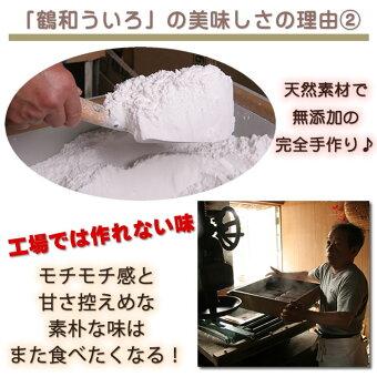 ういろの素材と製法